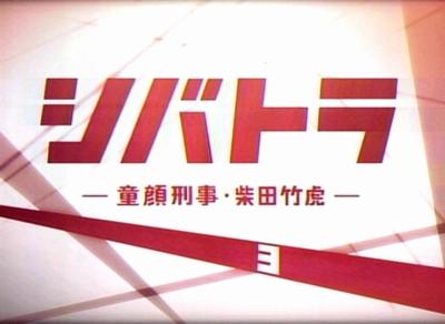 シバトラ3話.jpg