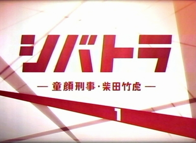 シバトラ第1話.jpg