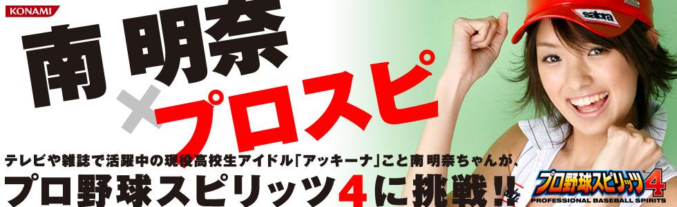 南明奈×プロスピ.jpg